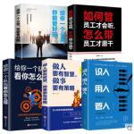 正版5册如何管员工才会听怎么带员工才愿意干+识人用人管人+给你一个公司队伍看你怎么带怎么管+做人要有智慧做事要有策略管