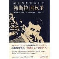 【旧书二手书9成新】被世界遗忘的天才:特斯拉回忆录 (美)特斯拉 9787511807793 法律出版社
