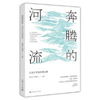 【新书店正版】奔腾的河流 徐兆寿,巩周明 上海人民出版社 9787208147881