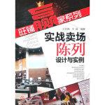 旺铺赢家系列--实战卖场陈列设计与实例 王芝湘、王晶著 化学工业出版社 9787122103109
