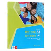 我们的德语A1(练习册)
