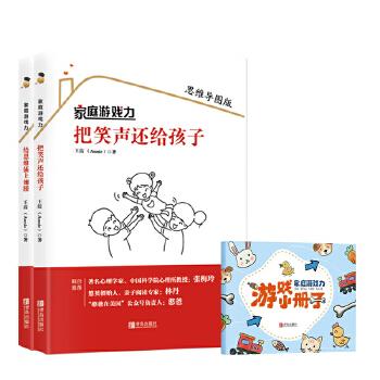 家庭游戏力系列(pdf+txt+epub+azw3+mobi电子书在线阅读下载)