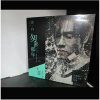 匆匆那年-电影原声专辑-王菲\献唱同名主题曲(CD)