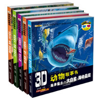 3D动物故事书 动物世界大百科自然科普全书 珍稀国宝* 海洋猛士大白鲨 丛林之王老虎 森林勇士棕熊 草原霸主狮子少儿图