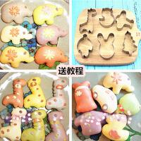 不锈钢圣诞翻糖饼干切模 宝宝辅食工具卡通动物蔬菜手工馒头模具 jd1