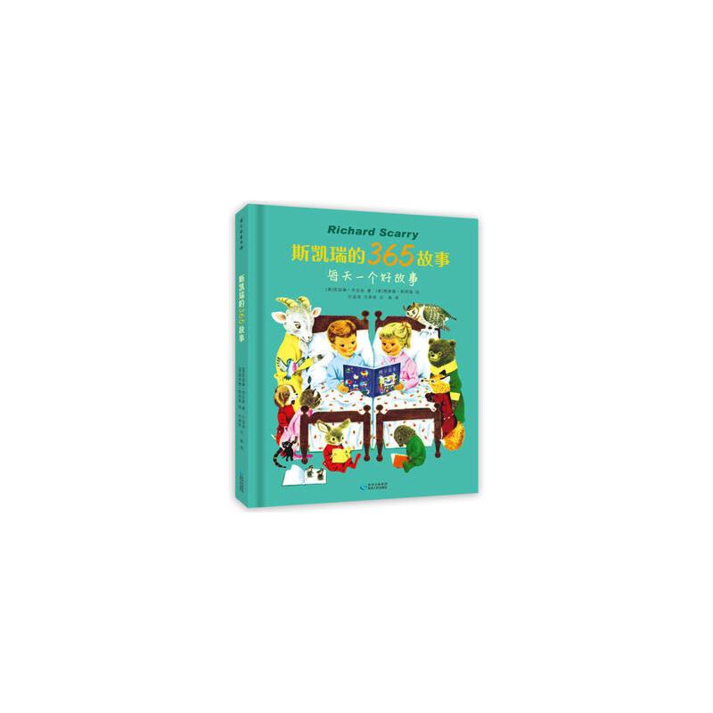 斯凯瑞的365故事(精装) [美]理查德斯凯瑞/绘   [美]凯瑟琳杰克逊/著 9787221111982 北京文泽远丰图书专营店