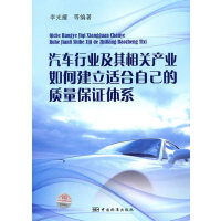 TC-汽车行业及其相关产业如何建立适合自己的质量保证体系 中国标准出版社 9787506659741