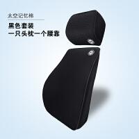 汽车内头枕腰靠四季透气护颈枕靠适用办公椅电脑椅记忆棉腰垫夏季