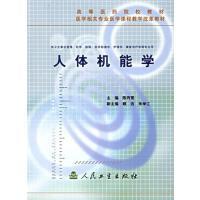 【二手旧书9成新】人体机能学 陈丙莺 人民卫生出版社