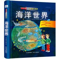 小手电大探秘:海洋世界