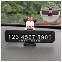 创意夜光车载临时停车牌折叠手机号支架挪车电话卡片移车号码隐藏