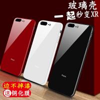 iPhone8手机壳苹果7plus变XR玻璃后壳新款7P全包防摔套8p七个性创意硅胶软壳7潮牌i