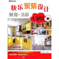 【旧书二手书9成新】快乐家装设计1328例:厨房 卫浴 李小丽 9787030305909 科学出版社