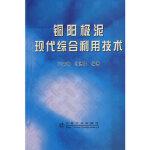 【正版直发】铜阳极泥现代综合利用技术 王吉坤张博亚 冶金工业出版社 9787502444358