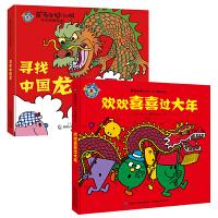 奇先生妙小姐 节日精装绘本(欢欢喜喜过大年+寻找中国龙)