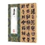 中国最具代表性碑帖临摹范本丛书-吴昌硕卷