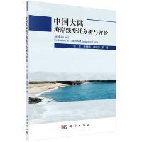 中国大陆海岸线变迁分析与评价