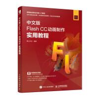 中文版Flash CC动画制作实用教程