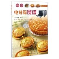 快捷电烤箱食谱