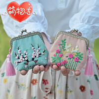 立体绣零钱包新手创意萌物志手工刺绣口金包diy材料包布艺