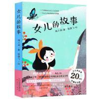 女儿的故事梅子涵20周年珍藏纪念版儿童文学成长校园小说
