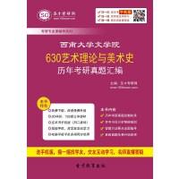 西南大学文学院630艺术理论与美术史历年考研真题汇编-网页版(ID:108990)