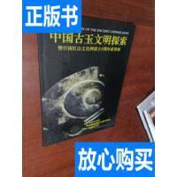 [二手旧书9成新]中国古玉文明探索――暨任南红山文化网创立5周年