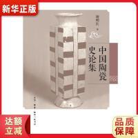 中国陶瓷史论集 9787108056672 谢明良 生活.读书.新知三联书店 新华书店 正品保障