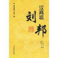 【新书店正版】汉高祖:刘邦何君,吴佐夫9787801755469长安出版社发行部
