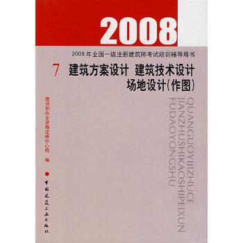 建筑方案设计 建筑技术设计场地设计(作图)/2008一级建筑师考试用书7