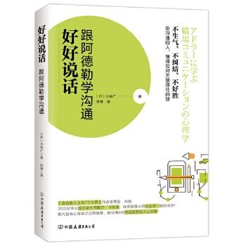好好说话:跟阿德勒学沟通(pdf+txt+epub+azw3+mobi电子书在线阅读下载)