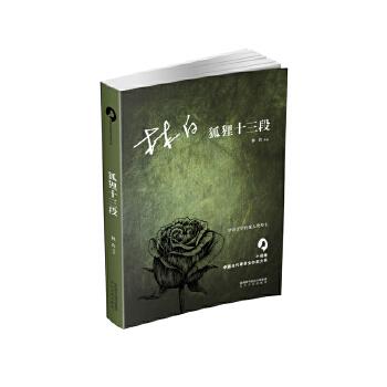 狐狸十三段(pdf+txt+epub+azw3+mobi电子书在线阅读下载)