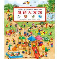 2-6岁幼儿专注力培养游戏书 宝宝专注力1000我的大发现 沃尔夫冈.梅茨格(德) 长江少年儿童出版社