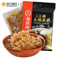 【苏宁超市】捞派海底捞海底捞上汤三鲜火锅底料200g/袋