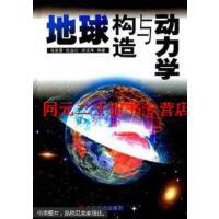 【旧书二手书】【正版现货】地球构造与动力学9787535932945/马宗晋等编著广东科技出版社