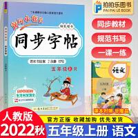 黄冈小状元同步字帖五年级上册 人教部编版