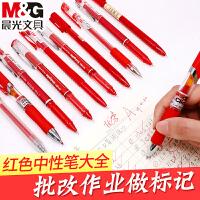 晨光红笔大全 学生用红色中性笔0.38 教师批改专用红水笔按动式0.5mm水性签字笔 老师批改作业试卷老式圆珠笔
