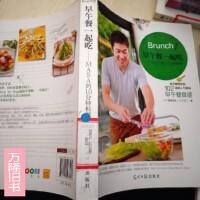 【二手旧书8成新】Brunch!早午餐一起吃―MASA的10分钟料理 /[加]MASA(山下胜) 光明日报出版社