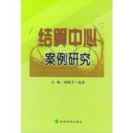 结算中心案例研究 袁琳,胡德芳著 经济科学出版社 9787505841796