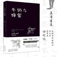 【官方直营】牛奶与蜂蜜:milk and honey一本在西方文学界引发轩然大波的书张德芬 丁丁张 感动文学书籍