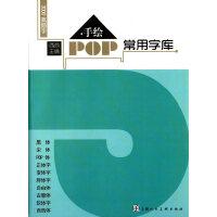 手绘POP常用字库---3000高频字