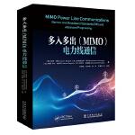 多入多出(MIMO)电力线通信