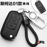 2018款斯柯达速派专用真皮钥匙包锁匙扣车钥匙套保护壳遥控器改装汽车用品