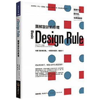 台版 图解设計的原理:培养「设计師之眼」,一眼看穿好设计、坏设计!平面设计书籍 港台原版