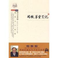 【JP】阅微草堂笔记 (清)纪昀,李亦安 整理 万卷出版公司 9787547002117