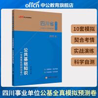 中公教育2020四川省事业单位公开招聘工作人员考试辅导教材:公共基础知识全真模拟预测试卷