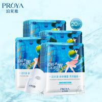 珀莱雅(PROYA)泡叶藻补水保湿柔润面膜25ml*20片