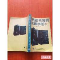 【二手旧书85成新】高级组合音响维修手册.2 /本书编写 组编 电子工业出版社