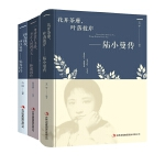 张爱玲传&林徽因传&陆小曼传 共3册