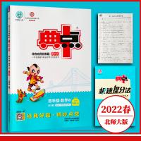 2020版典中点荣德基四年级数学下册北师版BS版